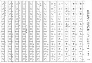 修造応援ソングおかあさん1.jpg