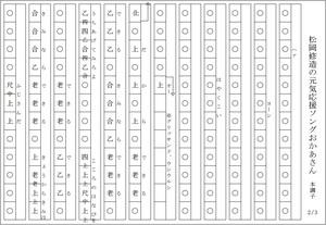 修造応援ソングおかあさん2.jpg
