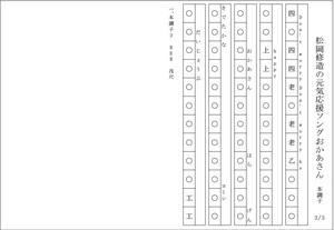 修造応援ソングおかあさん3.jpg
